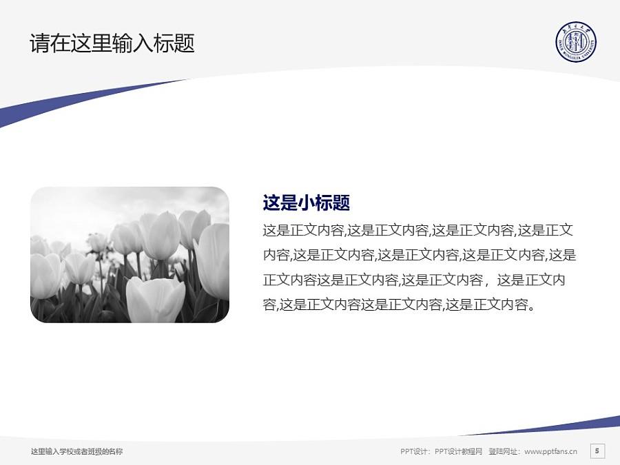 内蒙古大学PPT模板下载_幻灯片预览图5