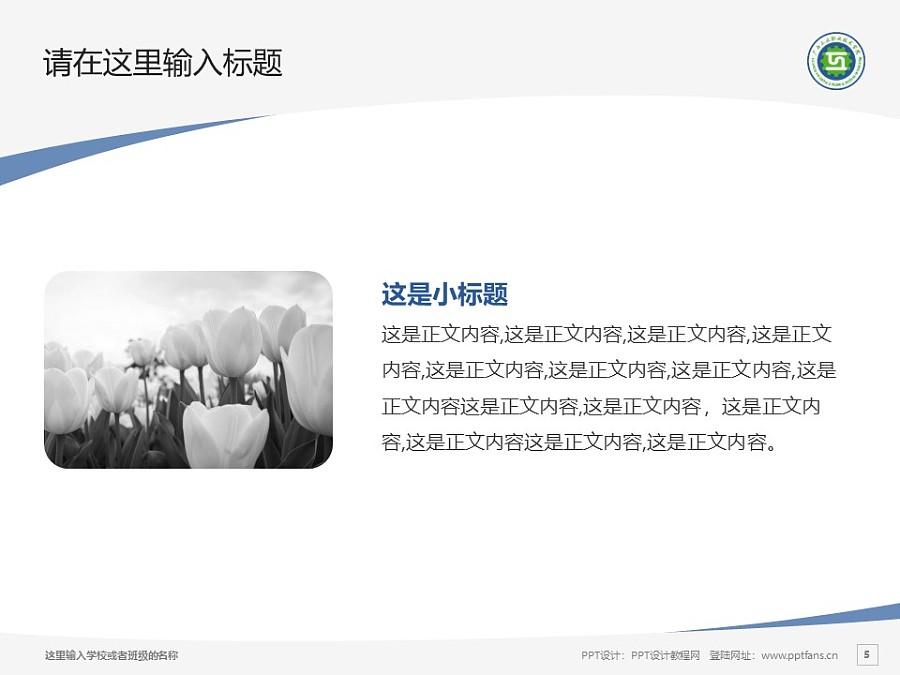 广西工业职业技术学院PPT模板下载_幻灯片预览图5