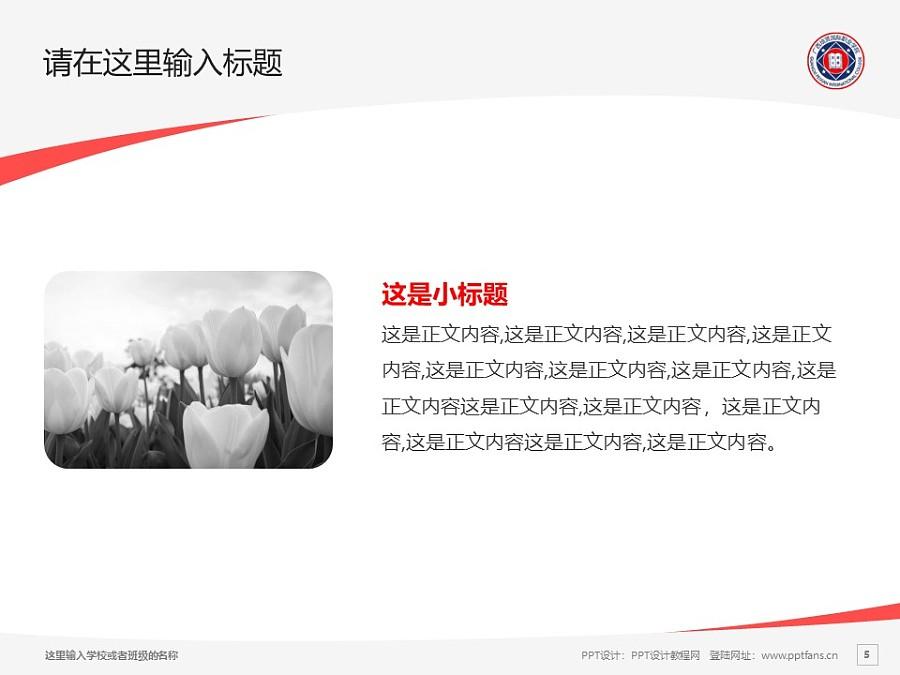 广西培贤国际职业学院PPT模板下载_幻灯片预览图5