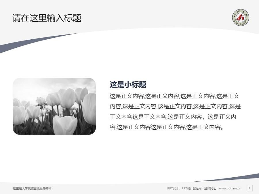 河池学院PPT模板下载_幻灯片预览图5
