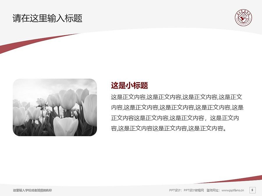 广西师范学院PPT模板下载_幻灯片预览图5