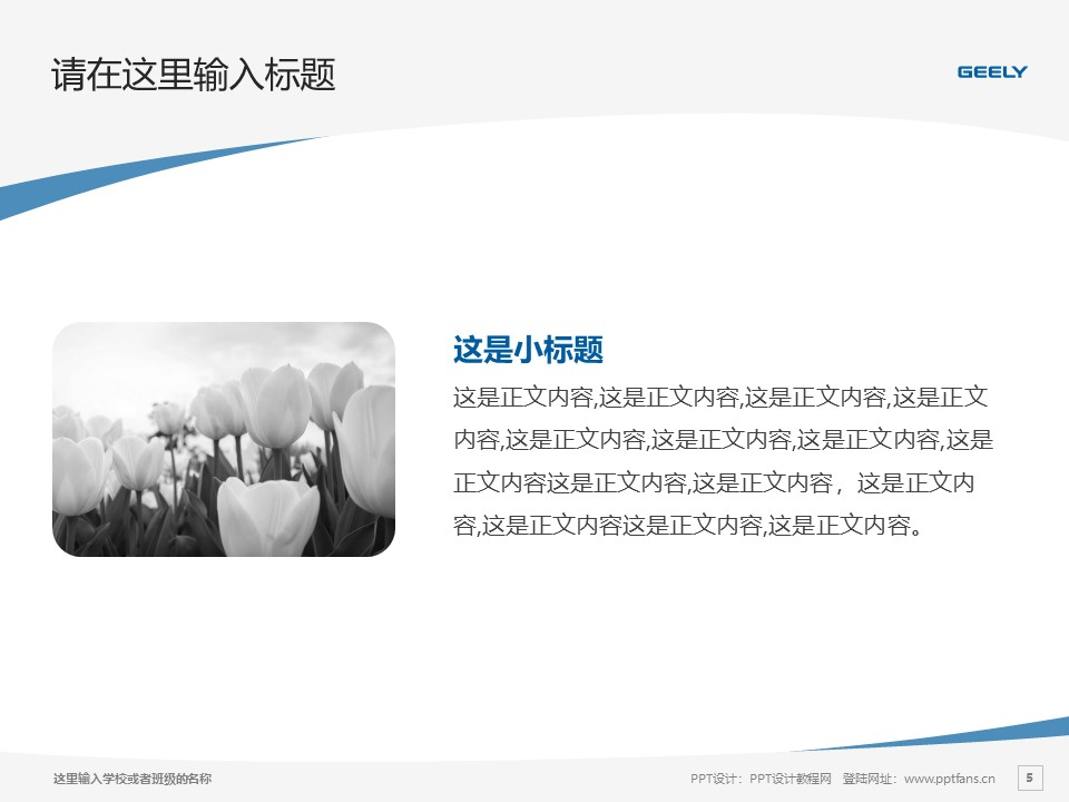 湖南吉利汽车职业技术学院PPT模板下载_幻灯片预览图5