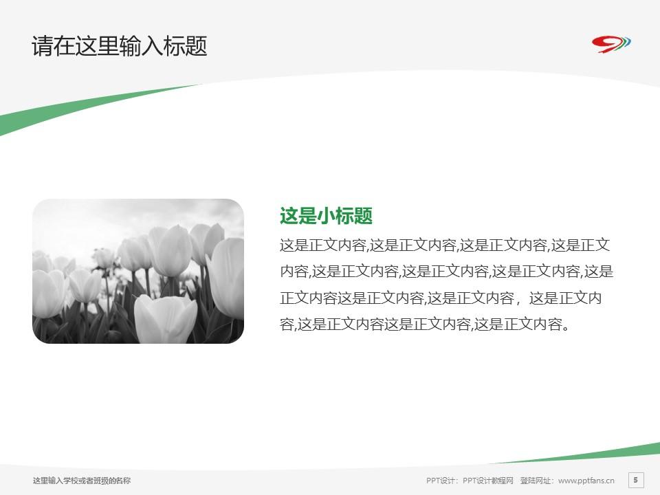 四川管理职业学院PPT模板下载_幻灯片预览图5
