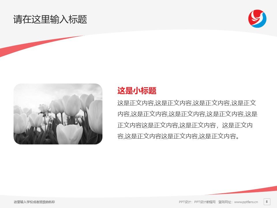 南阳职业学院PPT模板下载_幻灯片预览图5