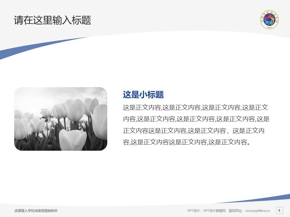 河南机电职业学院PPT模板下载_幻灯片预览图5