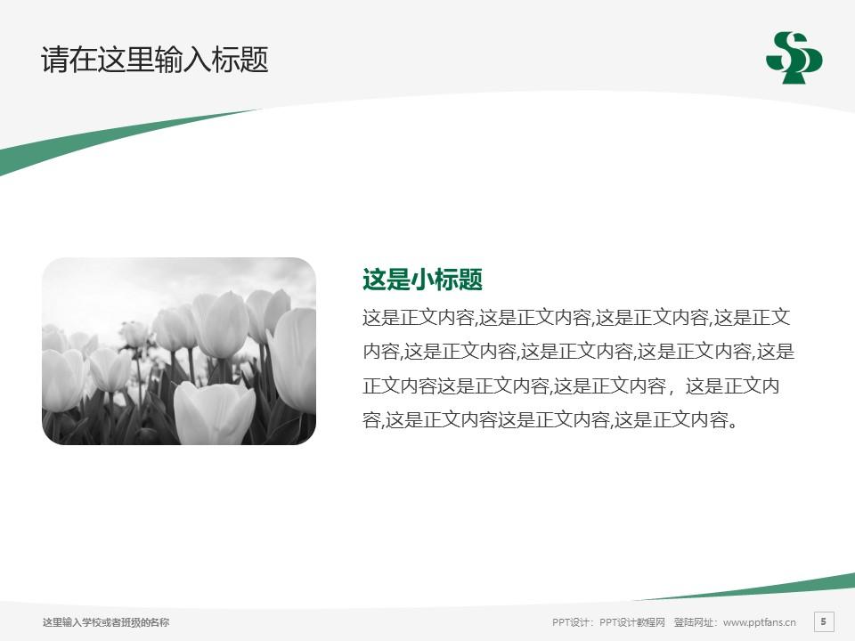 三门峡职业技术学院PPT模板下载_幻灯片预览图5