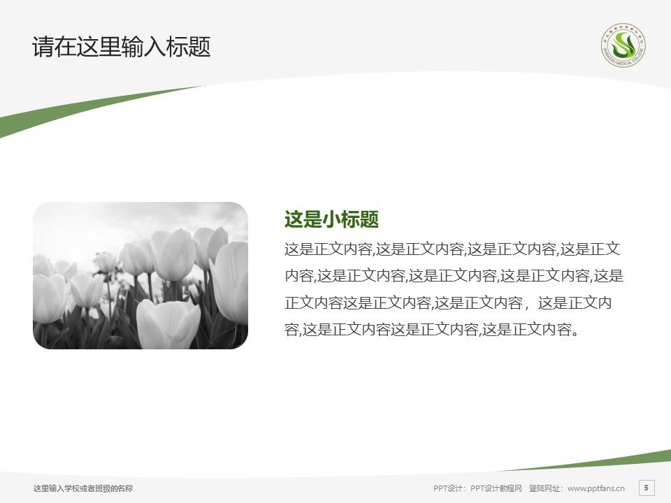 商丘医学高等专科学校PPT模板下载_幻灯片预览图5