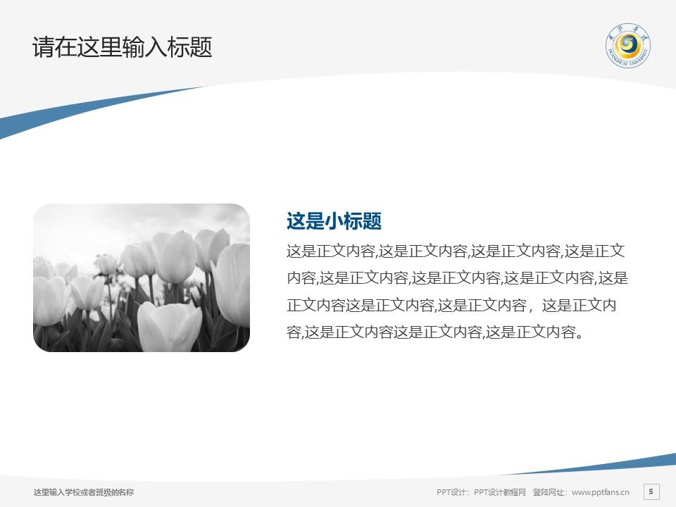 黄淮学院PPT模板下载_幻灯片预览图5