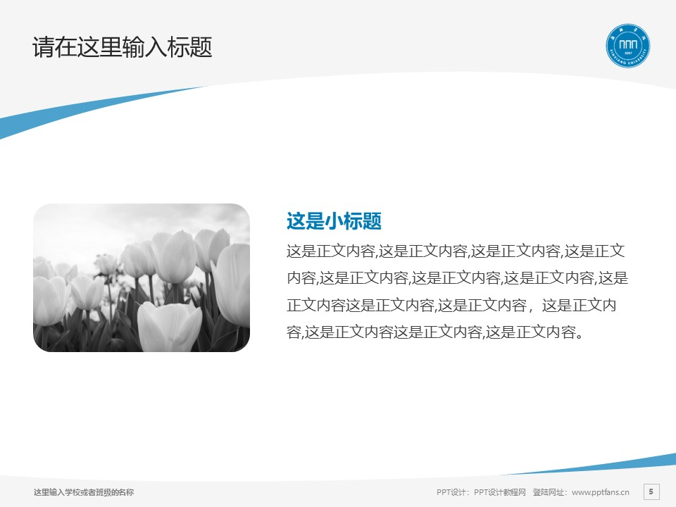 新乡学院PPT模板下载_幻灯片预览图5