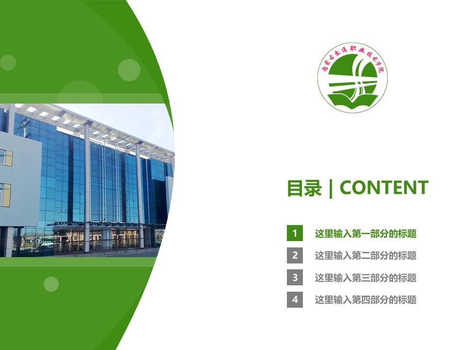 内蒙古交通职业技术学院PPT模板下载_幻灯片预览图3