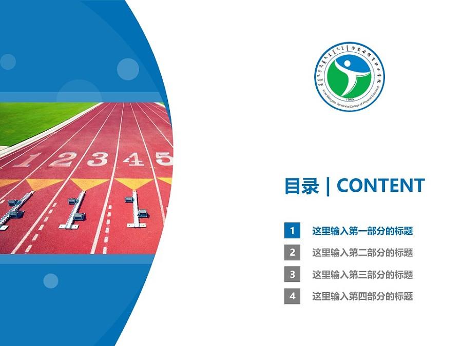 内蒙古体育职业学院PPT模板下载_幻灯片预览图3