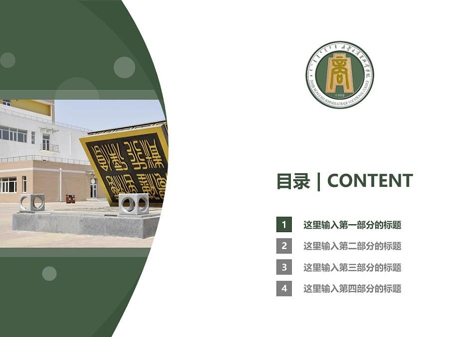 内蒙古商贸职业学院PPT模板下载_幻灯片预览图3
