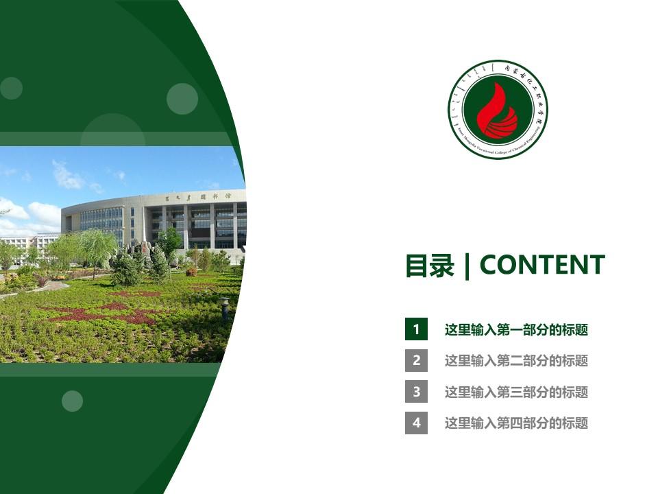 内蒙古化工职业学院PPT模板下载_幻灯片预览图3