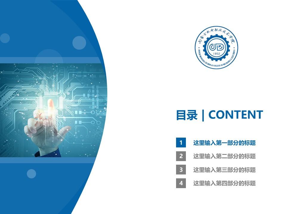 内蒙古机电职业技术学院PPT模板下载_幻灯片预览图3
