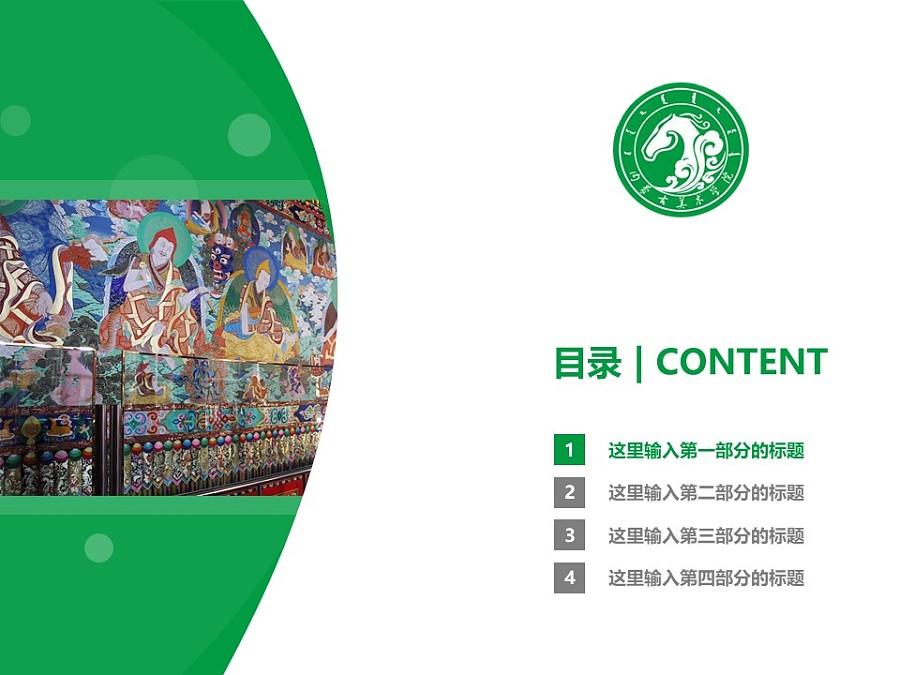 内蒙古美术职业学院PPT模板下载_幻灯片预览图3