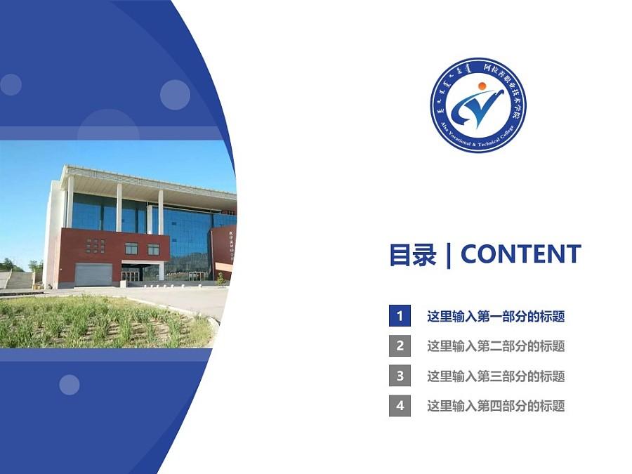 阿拉善职业技术学院PPT模板下载_幻灯片预览图3