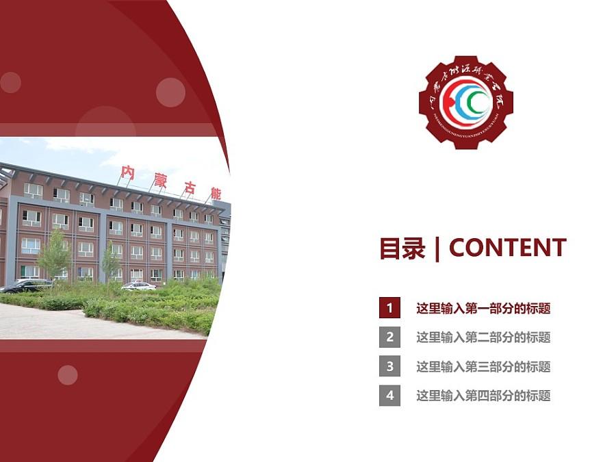 内蒙古能源职业学院PPT模板下载_幻灯片预览图3
