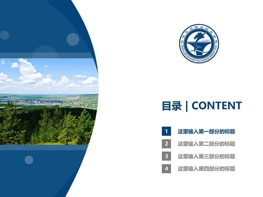 呼伦贝尔职业技术学院PPT模板下载_幻灯片预览图3
