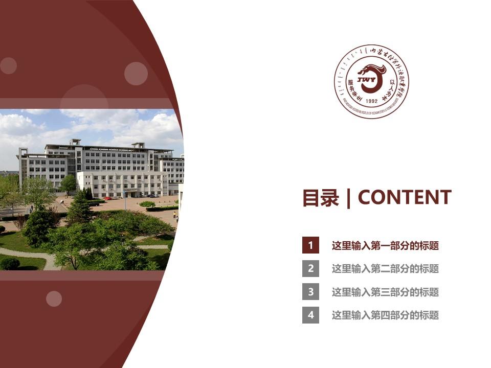 内蒙古经贸外语职业学院PPT模板下载_幻灯片预览图3