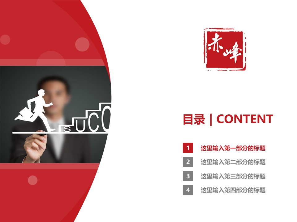 赤峰职业技术学院PPT模板下载_幻灯片预览图3