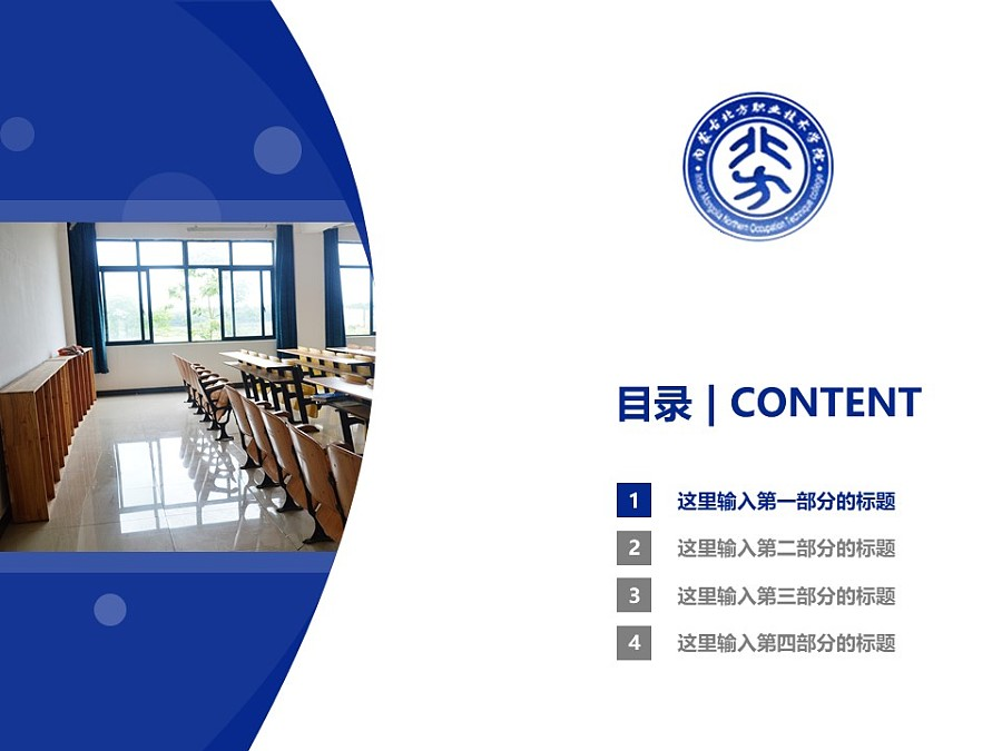 内蒙古北方职业技术学院PPT模板下载_幻灯片预览图3