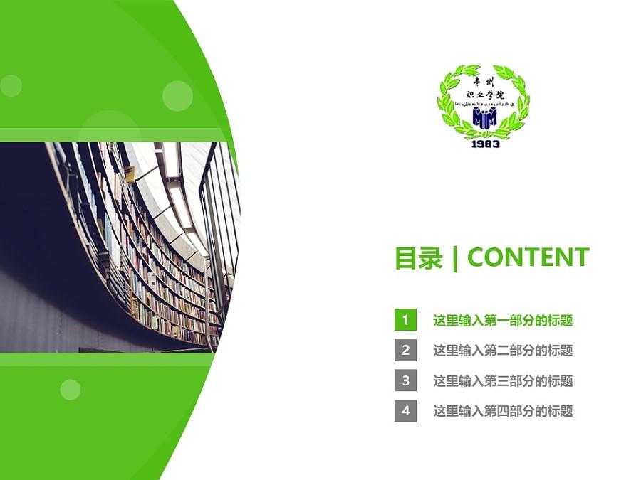 内蒙古丰州职业学院PPT模板下载_幻灯片预览图3