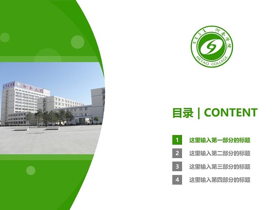 河套学院PPT模板下载_幻灯片预览图3