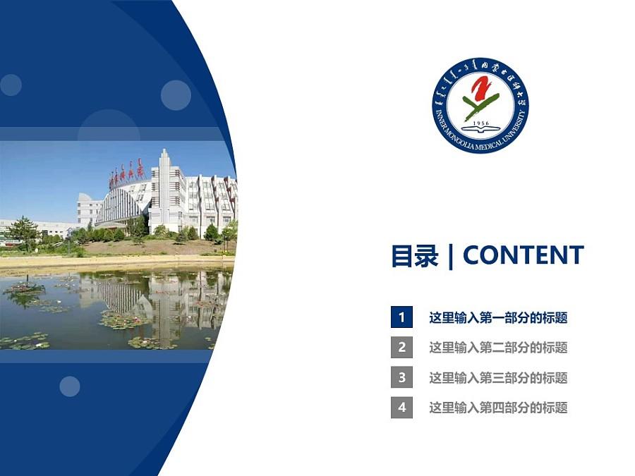 内蒙古医科大学PPT模板下载_幻灯片预览图3