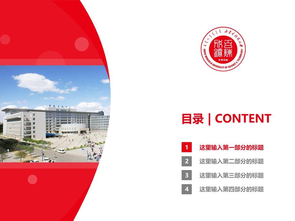 内蒙古科技大学PPT模板下载_幻灯片预览图3