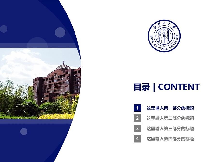内蒙古大学PPT模板下载_幻灯片预览图3