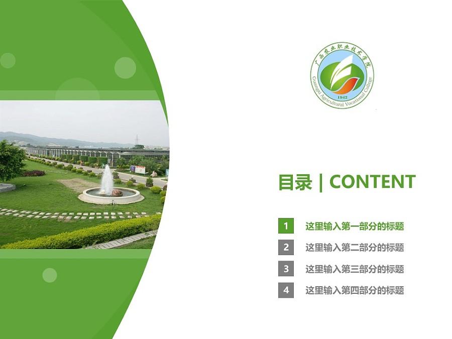 广西农业职业技术学院PPT模板下载_幻灯片预览图3