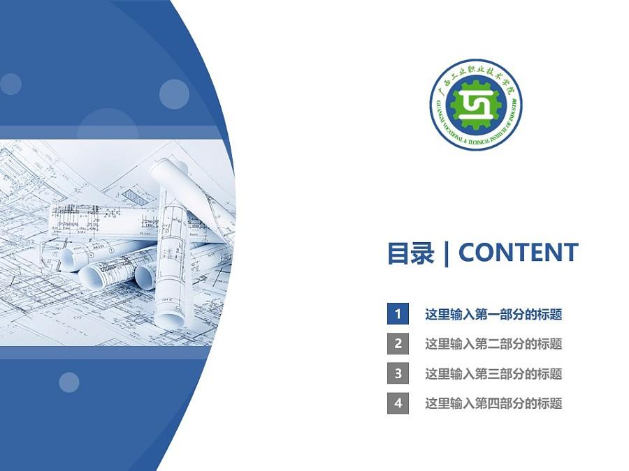 广西工业职业技术学院PPT模板下载_幻灯片预览图3