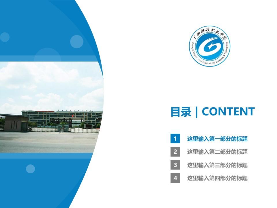 广西科技职业学院PPT模板下载_幻灯片预览图3