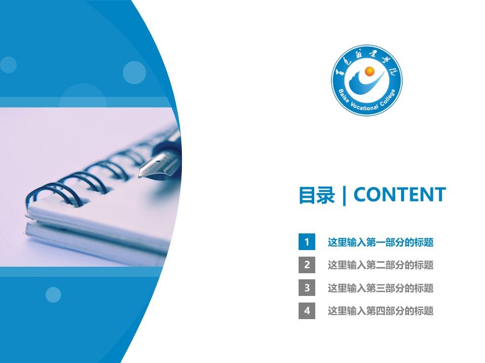 百色职业学院PPT模板下载_幻灯片预览图3