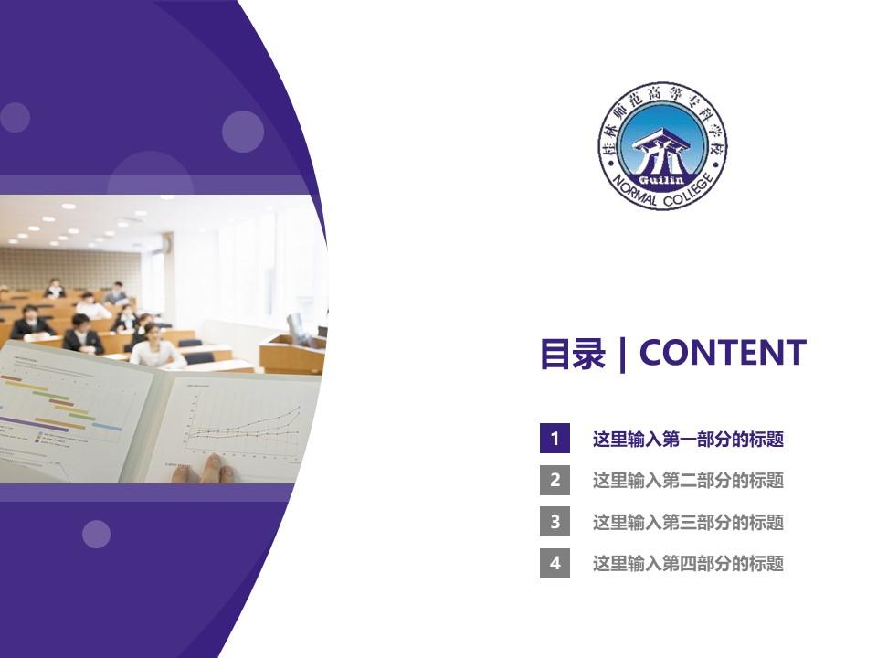 桂林师范高等专科学校PPT模板下载_幻灯片预览图3