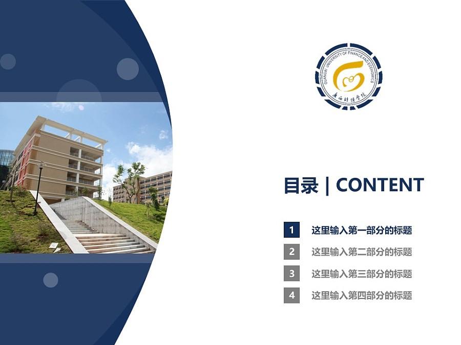 广西财经学院PPT模板下载_幻灯片预览图3