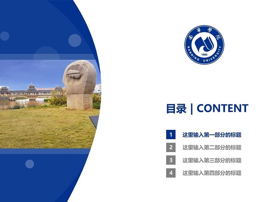南宁学院PPT模板下载_幻灯片预览图3