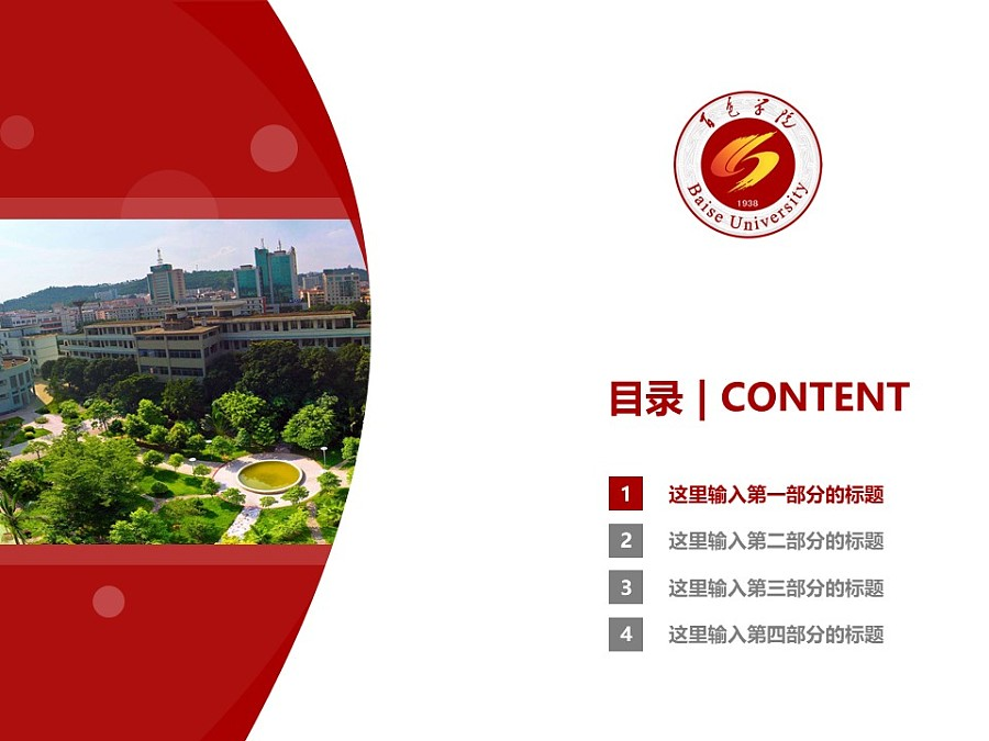 百色学院PPT模板下载_幻灯片预览图3