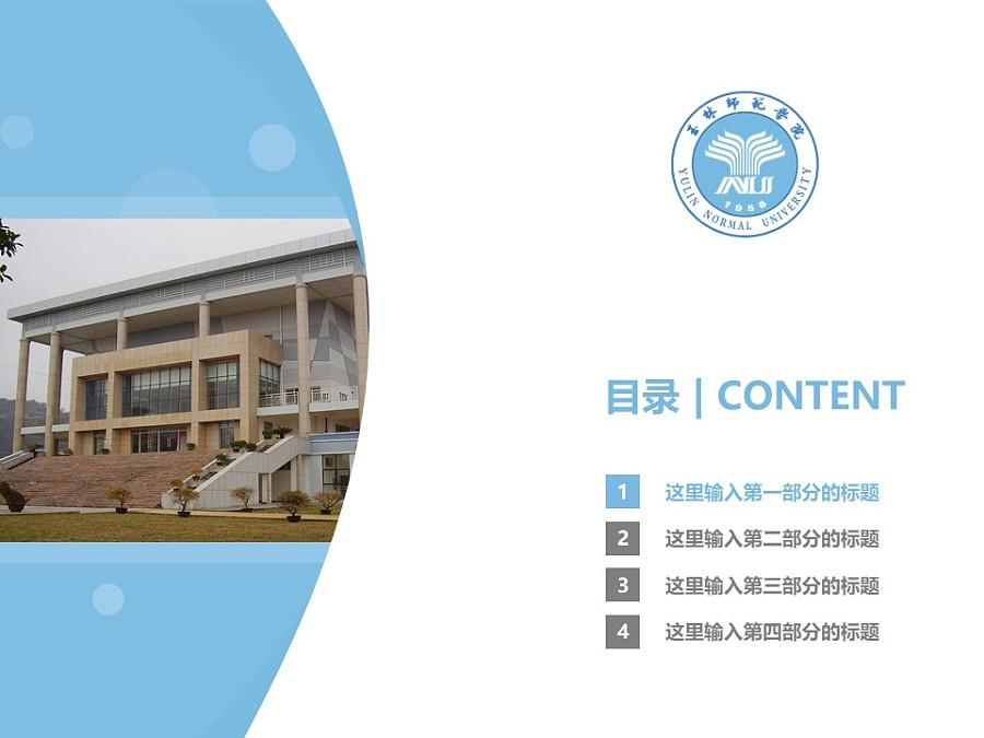 玉林师范学院PPT模板下载_幻灯片预览图3
