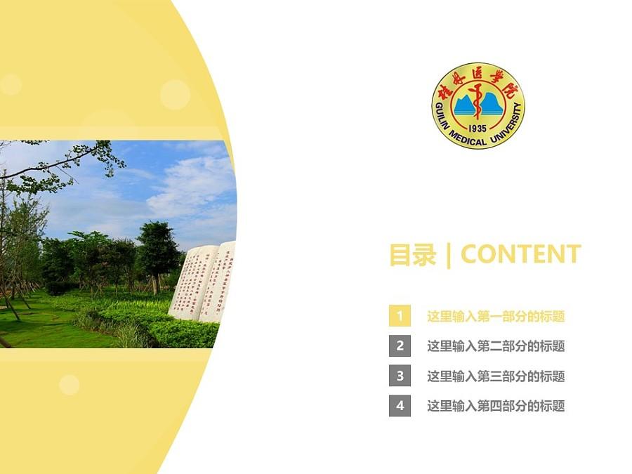 桂林医学院PPT模板下载_幻灯片预览图3