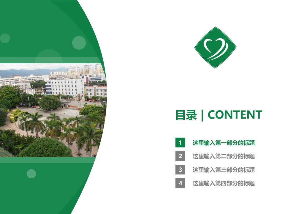 右江民族医学院PPT模板下载_幻灯片预览图3