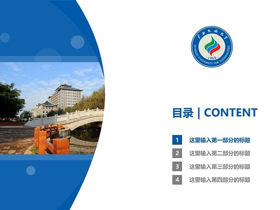 广西民族大学PPT模板下载_幻灯片预览图3