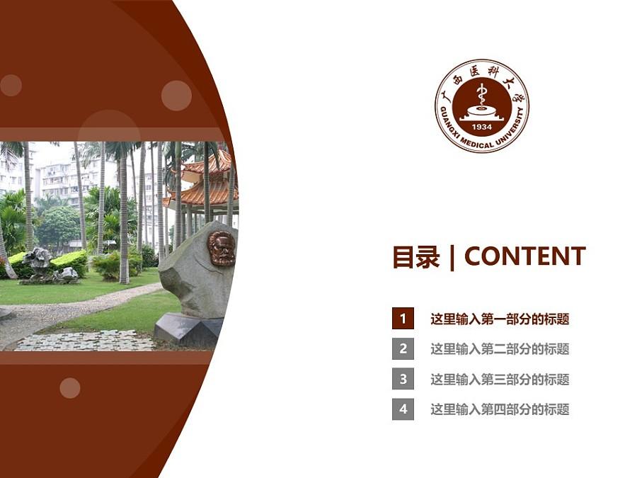 广西医科大学PPT模板下载_幻灯片预览图3
