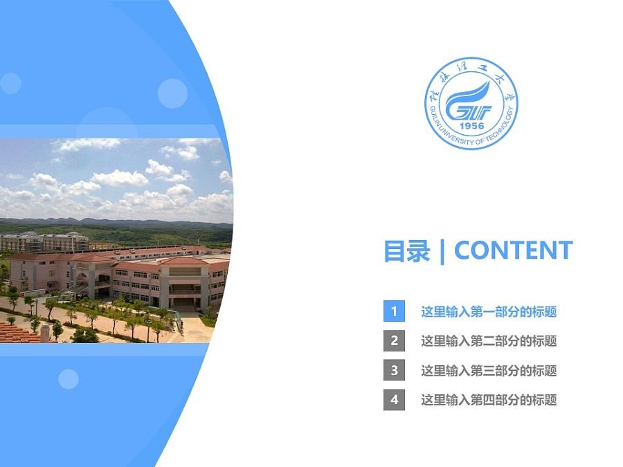 桂林理工大学PPT模板下载_幻灯片预览图3
