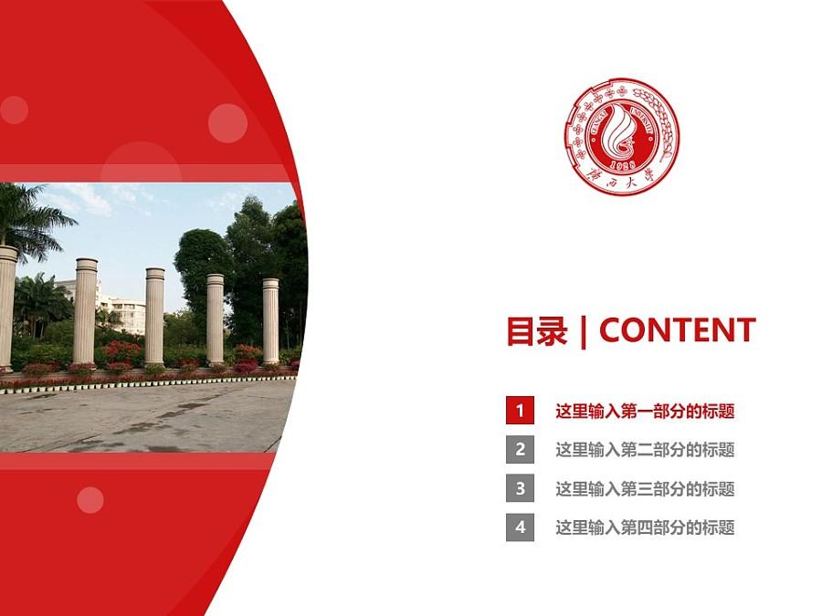 广西大学PPT模板下载_幻灯片预览图3