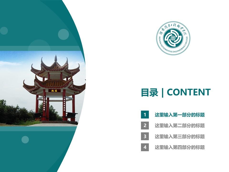 株洲职业技术学院PPT模板下载_幻灯片预览图3