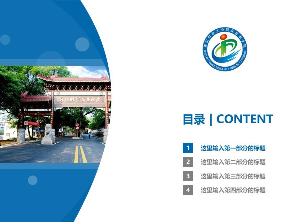 衡阳财经工业职业技术学院PPT模板下载_幻灯片预览图3