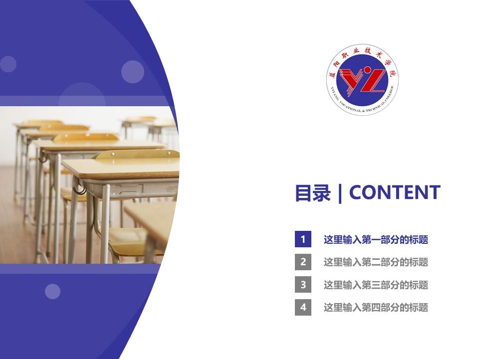 益阳职业技术学院PPT模板下载_幻灯片预览图3