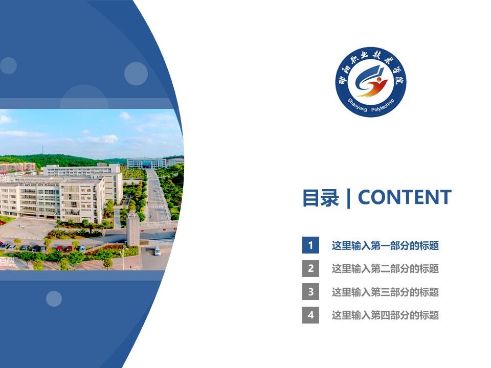 邵阳职业技术学院PPT模板下载_幻灯片预览图3