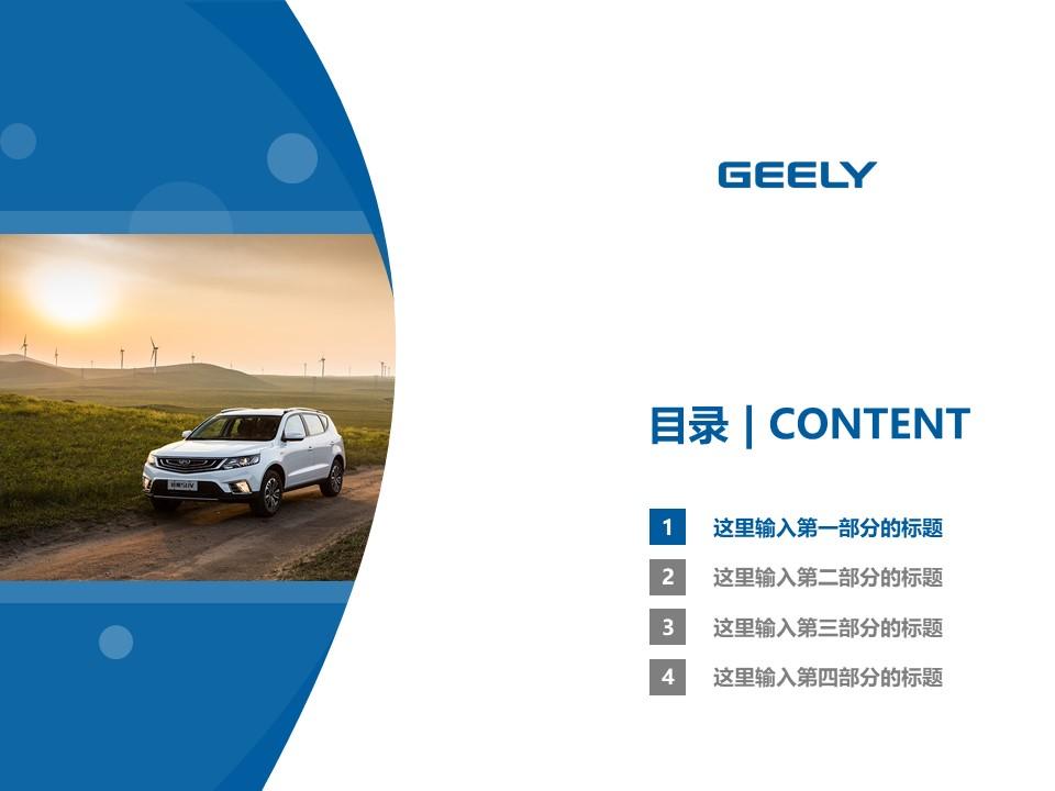 湖南吉利汽车职业技术学院PPT模板下载_幻灯片预览图3